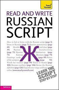 Read and Write Russian Script